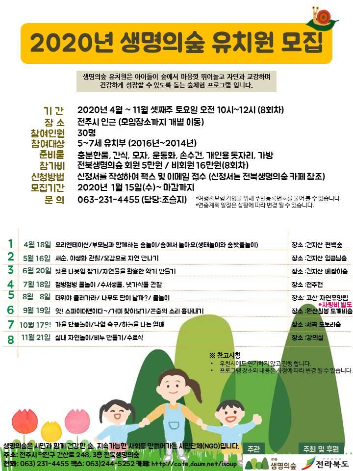 생명의숲유치원 포스터.JPG