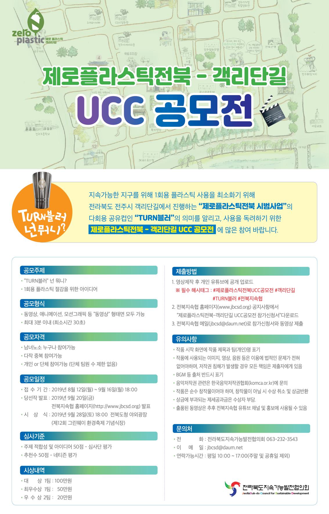 제로플라스틱-ucc공모전웹자보-최종.jpg