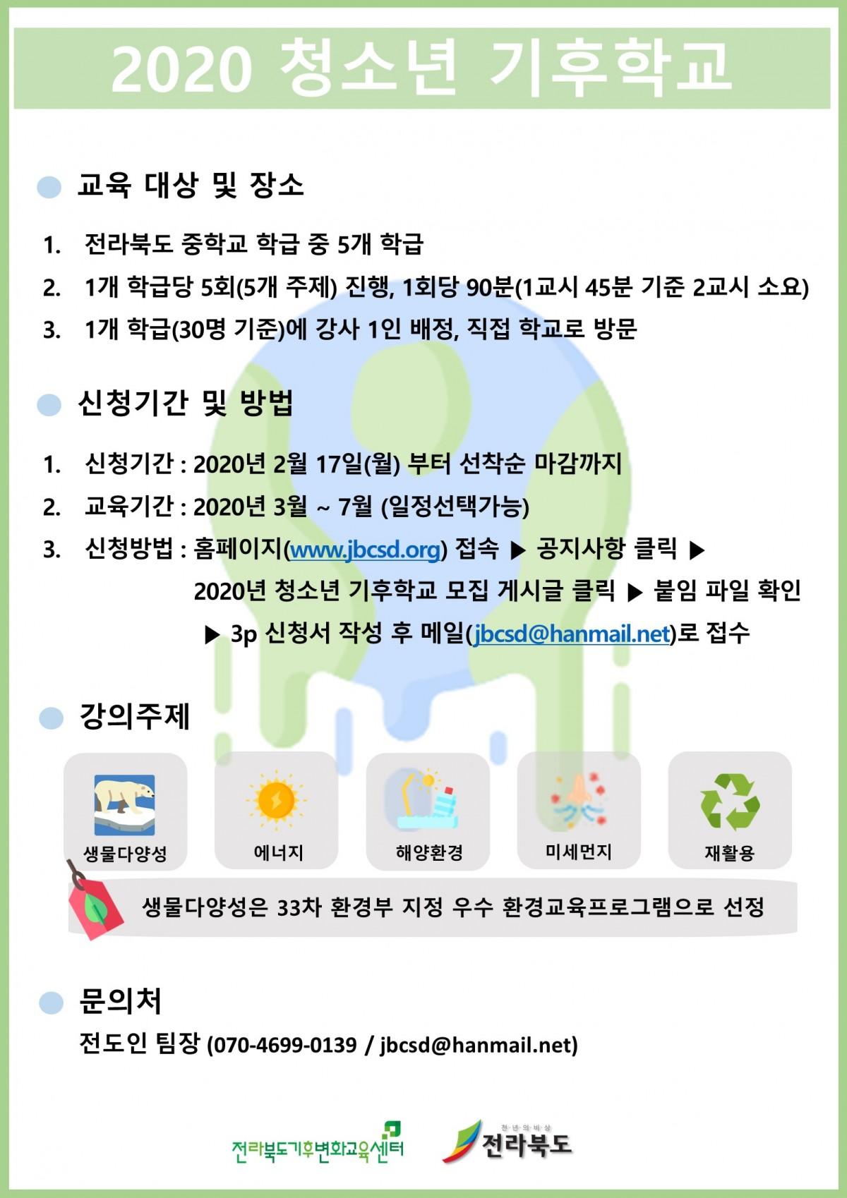 2020 청소년기후학교 포스터(수정).JPG