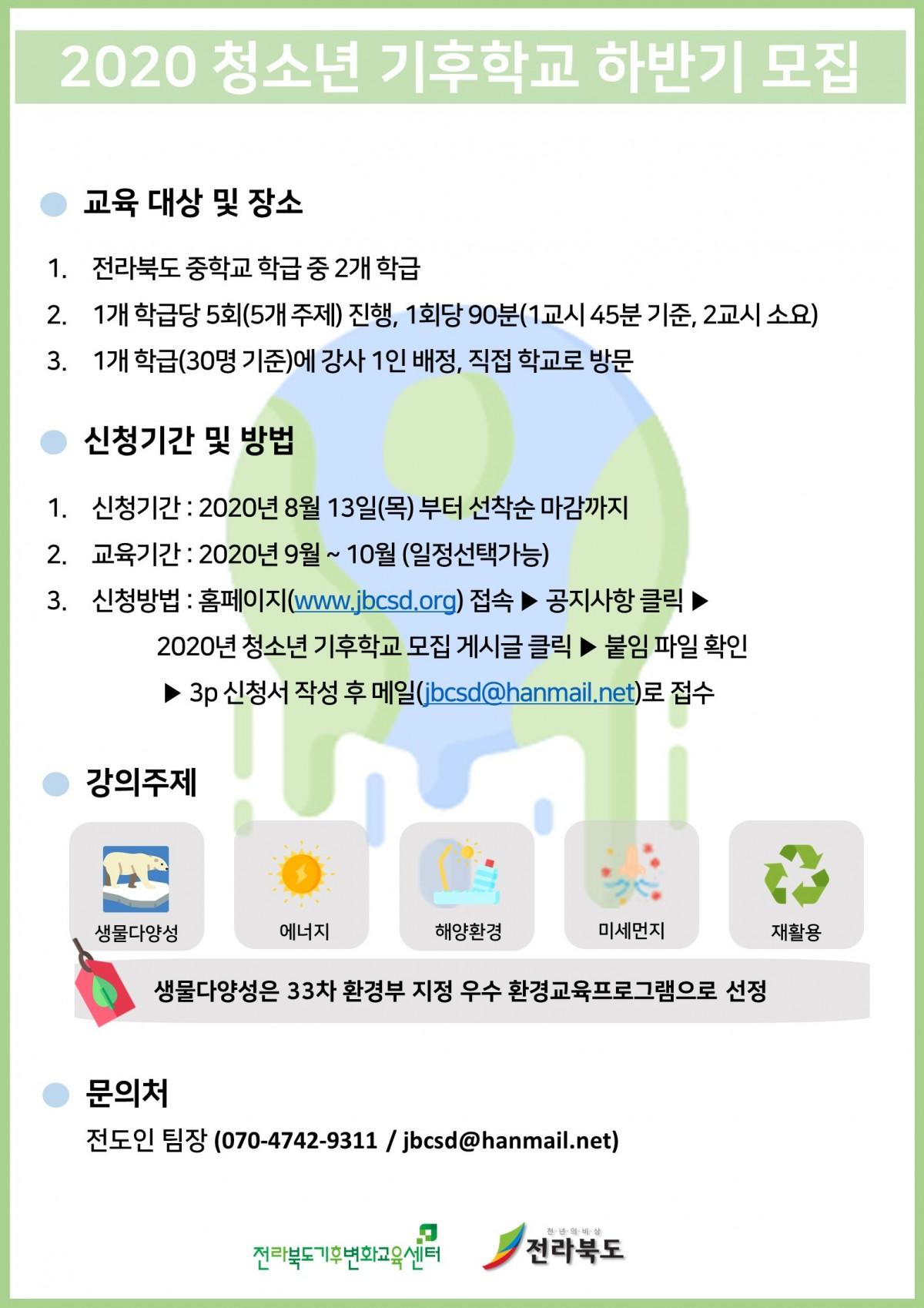 2020 청소년기후학교 포스터(하반기).jpg