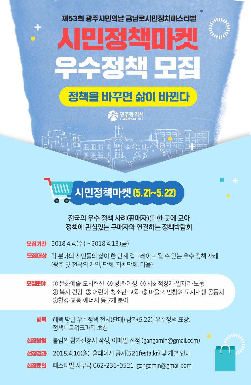 시민정책마켓 포스터(수정본).jpg