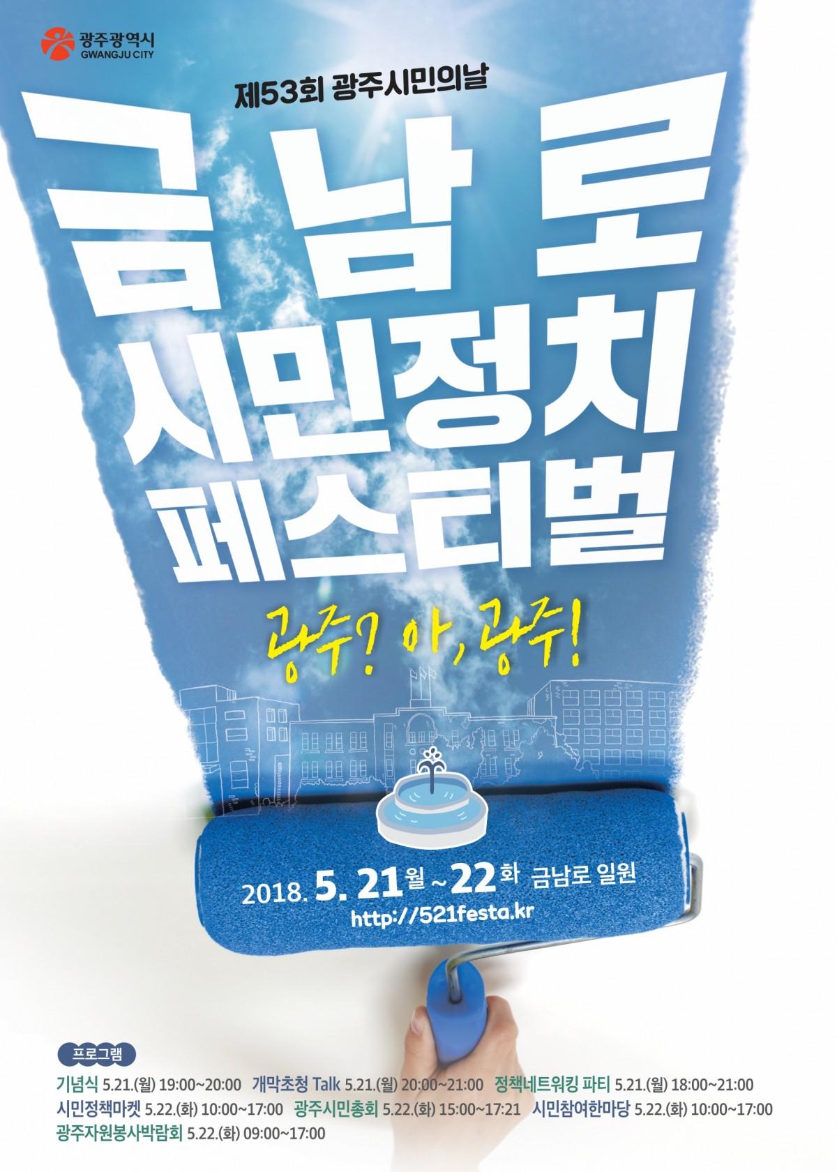 제53회 광주 시민의날 금남로 시민정치 페스티벌.jpg